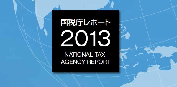NTAreport2013