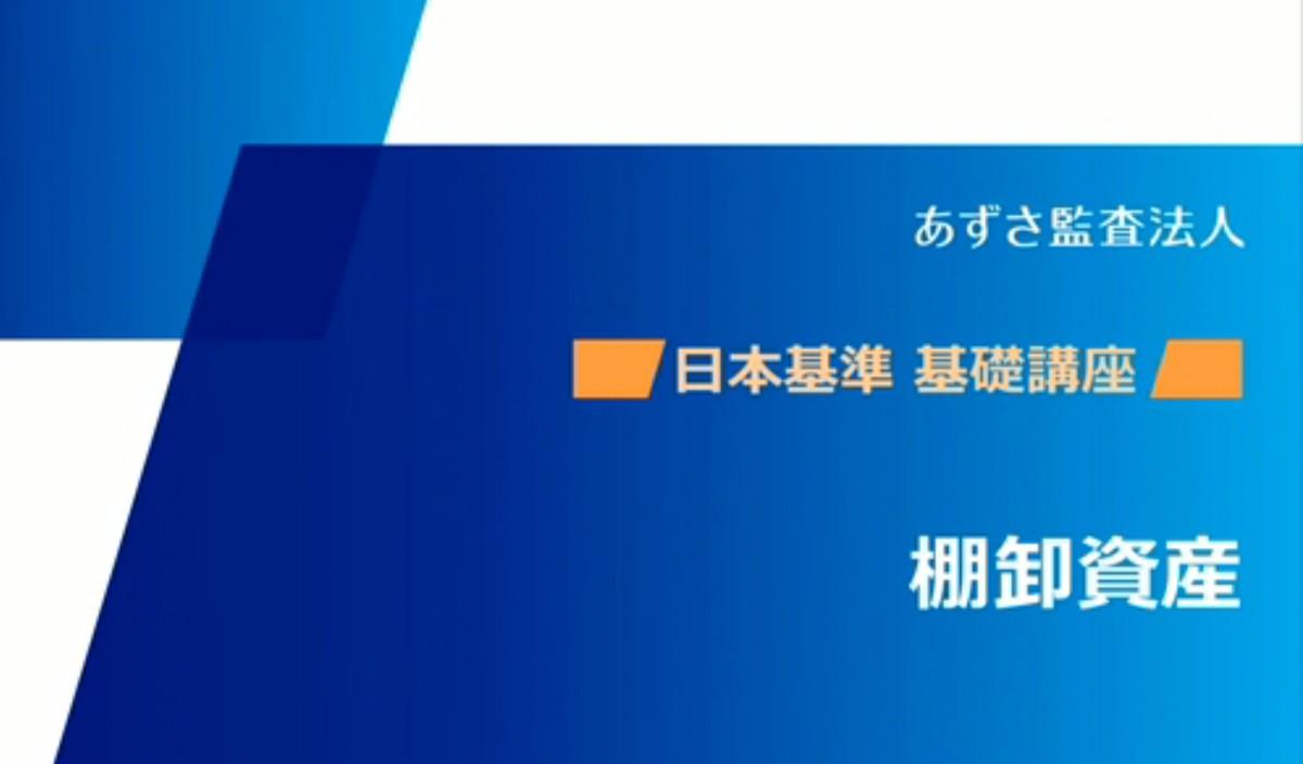 無料で学べる日本会計基準(初心者向け)