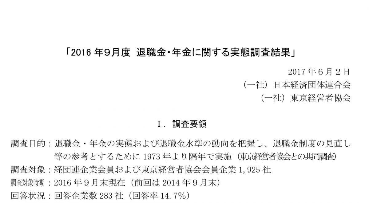 大卒60歳 退職金2,374.2万円